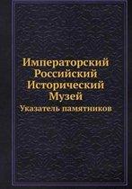 Imperatorskij Rossijskij Istoricheskij Muzej Ukazatel Pamyatnikov