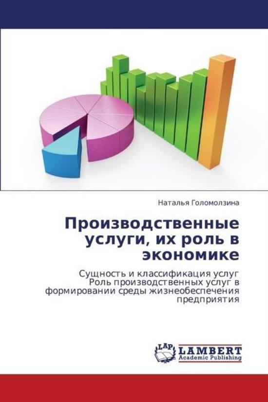 Proizvodstvennye Uslugi, Ikh Rol' V Ekonomike