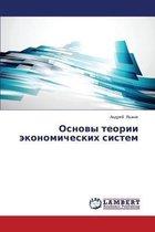 Osnovy Teorii Ekonomicheskikh Sistem