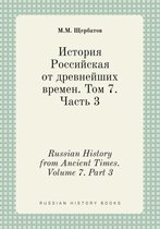 Russian History from Ancient Times. Volume 7. Part 3