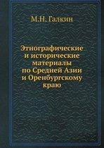 Etnograficheskie I Istoricheskie Materialy Po Srednej Azii I Orenburgskomu Krayu