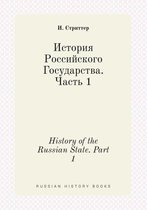 History of the Russian State. Part 1