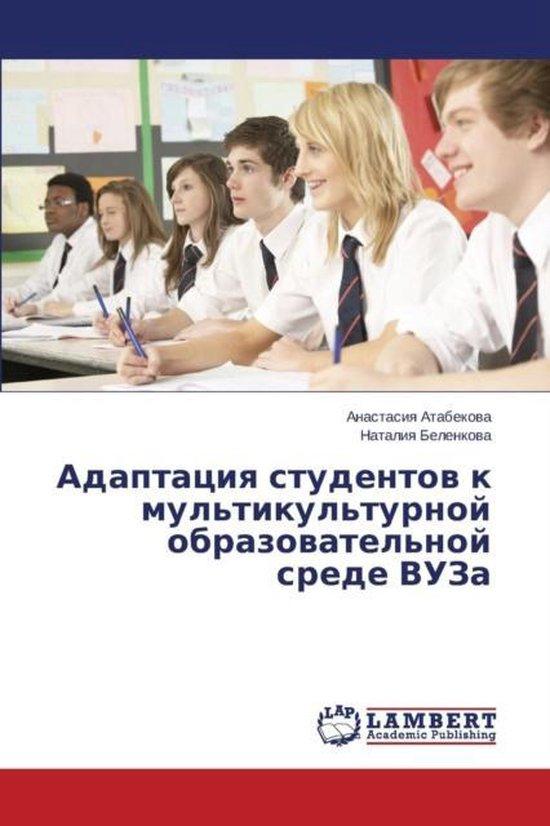 Adaptatsiya Studentov K Mul'tikul'turnoy Obrazovatel'noy Srede Vuza