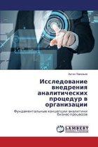Issledovanie Vnedreniya Analiticheskikh Protsedur V Organizatsii