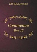 Sochineniya Tom 13