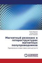 Magnitnyy Rezonans V Geterostrukturakh Magnitnykh Poluprovodnikov
