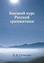 Vysshij Kurs Russkoj Grammatiki