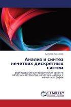 Analiz I Sintez Nechetkikh Diskretnykh Sistem