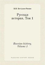 Russian History. Volume 1