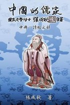 Confucian of China (Traditional Chinese Edition)