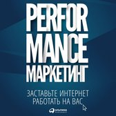 Performance-маркетинг: Заставьте интернет работать на вас