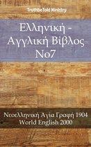 Ελληνική - Αγγλική Βίβλος No7