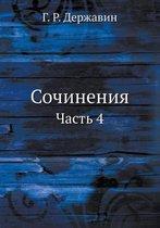 Sochineniya Volume 4