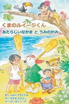Luigi Bear Helps the Guardian of the Pacific (Japanese)