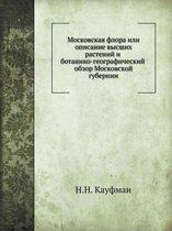 Московская флора или описание высших раст