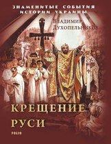 Крещение Руси (Kreshhenie Rusi)