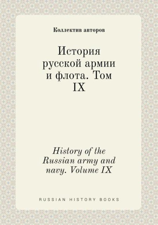 History of the Russian Army and Navy. Volume IX
