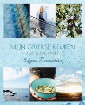 Mijn Griekse keuken. Gul & Gastvrij, Efgenia Karampatakis