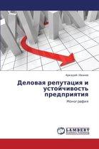 Delovaya Reputatsiya I Ustoychivost' Predpriyatiya