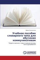 Uchebnoe Posobie Slovarnogo Tipa Dlya Obucheniya Kommunikativam