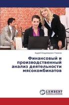 Finansovyy I Proizvodstvennyy Analiz Deyatel'nosti Myasokombinatov