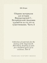 Collection of Materials for the History of the Imperial St. Petersburg Academy of Arts for a Hundred Years of Its Existence. Part 3