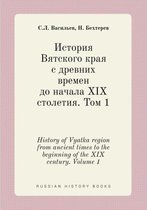 History of Vyatka Region from Ancient Times to the Beginning of the XIX Century. Volume 1