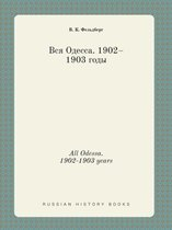 All Odessa. 1902-1903 Years