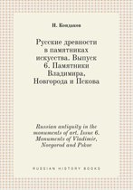 Russian Antiquity in the Monuments of Art. Issue 6. Monuments of Vladimir, Novgorod and Pskov