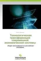 Tekhnologicheskaya Transformatsiya Sovremennoy Ekonomicheskoy Sistemy