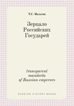 Transparent Mandorla of Russian Emperors