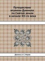 Puteshestvie Igumena Daniila Po Svyatoj Zemle V Nachale XII-Go Veka