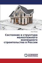 Sostoyanie I Struktura Maloetazhnogo Zhilishchnogo Stroitel'stva V Rossii
