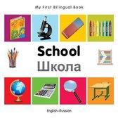 My First Bilingual Book - School - English-russian