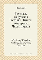 Stories of Russian History. Book Four. Part One