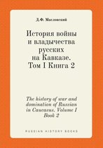 The History of War and Domination of Russian in Caucasus. Volume I Book 2