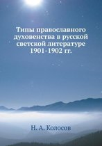 Tipy Pravoslavnogo Duhovenstva V Russkoj Svetskoj Literature 1901-1902 Gg