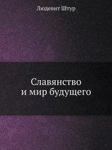 Slavyanstvo I Mir Buduschego