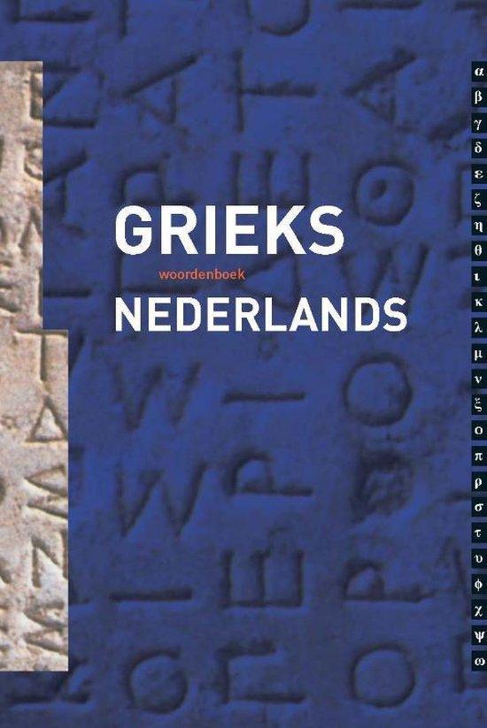 Woordenboek Grieks Nederlands