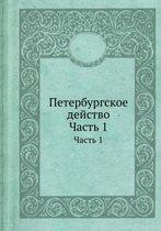 Петербургское действо. Часть 1