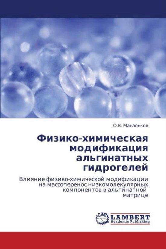 Fiziko-Khimicheskaya Modifikatsiya Al'ginatnykh Gidrogeley