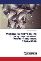 Metodika Postroeniya Strukturirovannykh Investitsionnykh Produktov