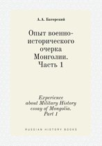 Experience about Military History Essay of Mongolia. Part 1