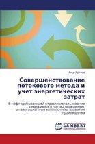 Sovershenstvovanie Potokovogo Metoda I Uchet Energeticheskikh Zatrat