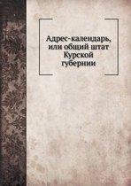 Adres-Kalendar, Ili Obschij Shtat Kurskoj Gubernii
