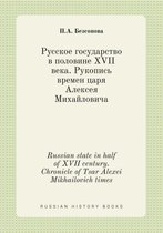 Russian State in Half of XVII Century. Chronicle of Tsar Alexei Mikhailovich Times