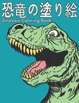 Dinosaur 恐竜 の塗り絵 Coloring Book