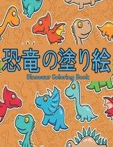 Dinosaur 恐竜の塗り絵 Coloring Book