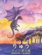 りゅう大人の塗り絵 Dragons Coloring