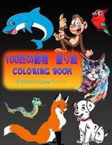 100匹の動物 塗り絵 Coloring Book